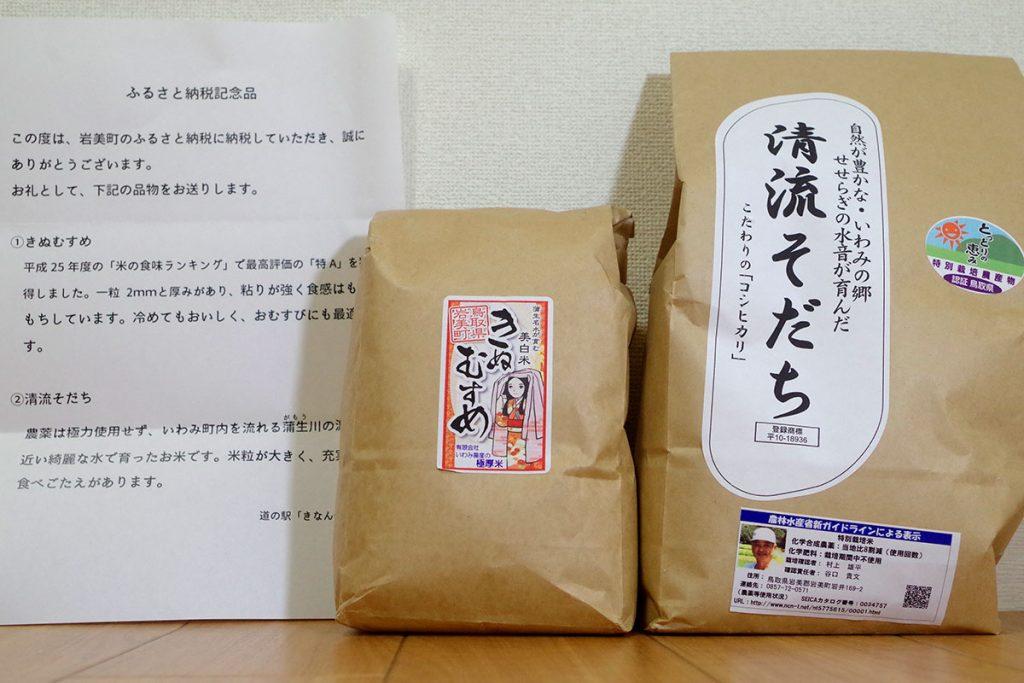 鳥取県岩美町 ふるさと納税 きぬむすめ・清流そだち