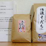 鳥取県岩美町にふるさと納税を行い記念品としてお米をいただきました
