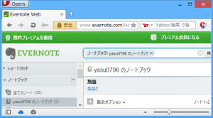 [H26.03.02]Operaで表示されたEvernote