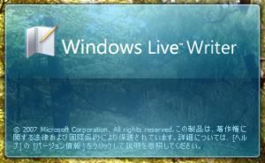 Windows Live Writer (Beta) 12.0.1183.516 起動画面