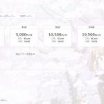 ConoHa for Windows サーバー追加画面 拡大