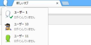 [H27.01.14]Chrome 従来のユーザー切り替え