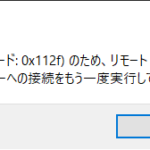 Windows 10 2004 でプロトコルエラー(0x112f)でリモートデスクトップできない場合の対処法
