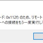 """<span class=""""title"""">Windows 10 2004 でプロトコルエラー(0x112f)でリモートデスクトップできない場合の対処法</span>"""