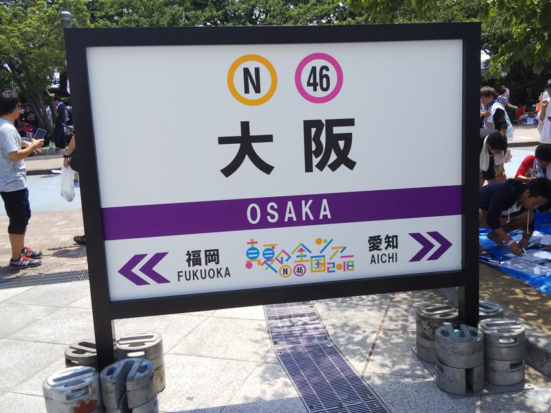 乃木坂46 真夏の全国ツアー 大阪 看板