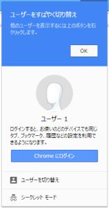 [H27.07.27] Chrome ユーザー名 右クリックの案内