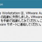 [2018.07.07]VMware Workstation は、VMware Authorization Service の起動に失敗しました