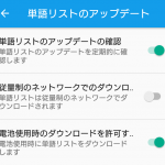 乃木坂46 三期生・欅坂46の変換に対応した Google 日本語入力・Gboard を検証してみた