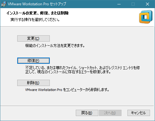 VMware Workstation 修復