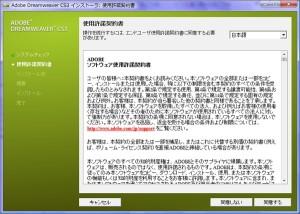 Adobe Dreamweaver CS3 インストーラ:使用許諾契約書