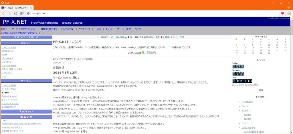 [H28.03.27] PF-X.NET サービス終了