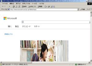[H26.04.30]IE5.5表示例 Microsoft