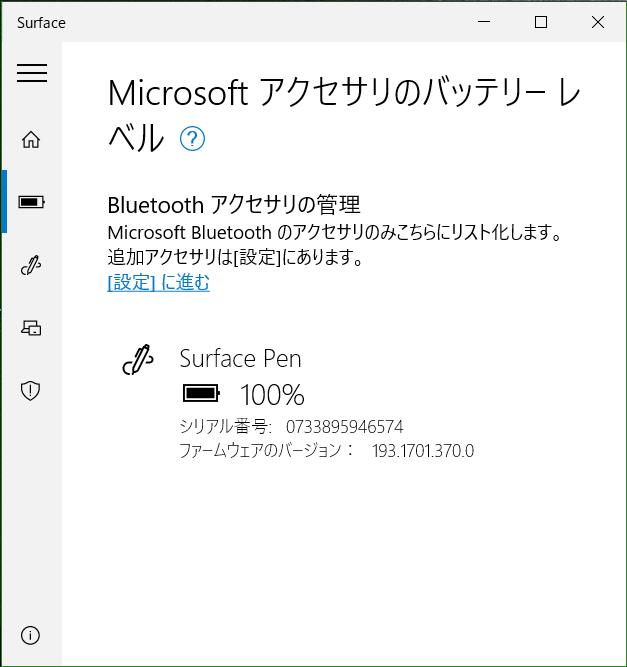 Surface Pen - Surface アプリで電池の確認