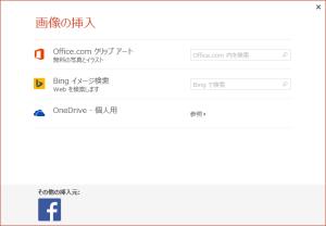 [H26.12.05]Office 2013 画像の挿入