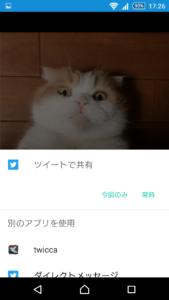 [H28.07.18] Xamarin アプリ単一画像共有画面