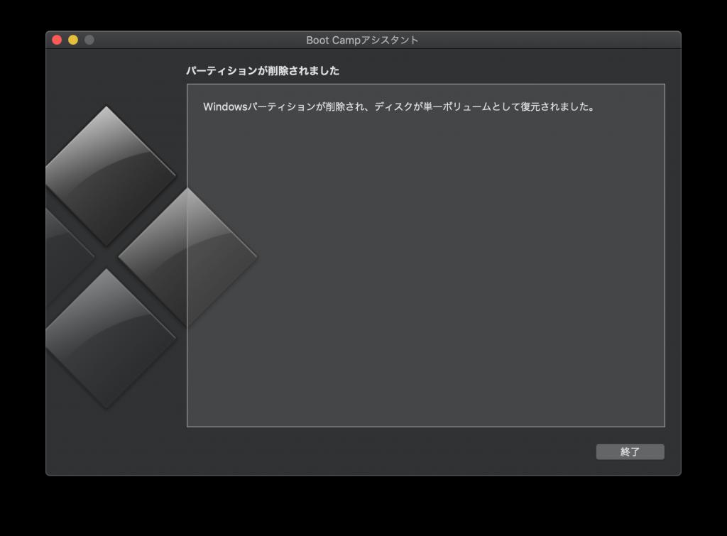 Mojave Boot Campアシスタント Windows パーティションが削除されました