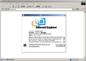 [H26.04.30]IE5.5 バージョン情報