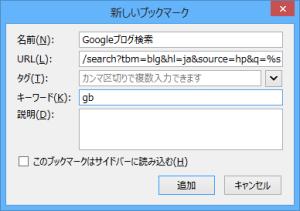 [H26.08.14]FirefoxのGoogleブログ検索設定方法