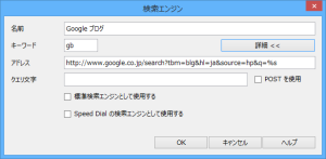 [H26.08.14]Opera 12 Googleブログ検索設定方法