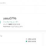 Google Pixel の日本語ヘルプ コミュニティが公開され初期のトップレベルユーザーになりました