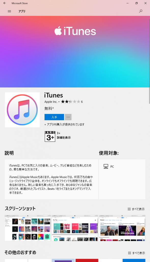 [2018.05.01]Microsoft Store iTunes