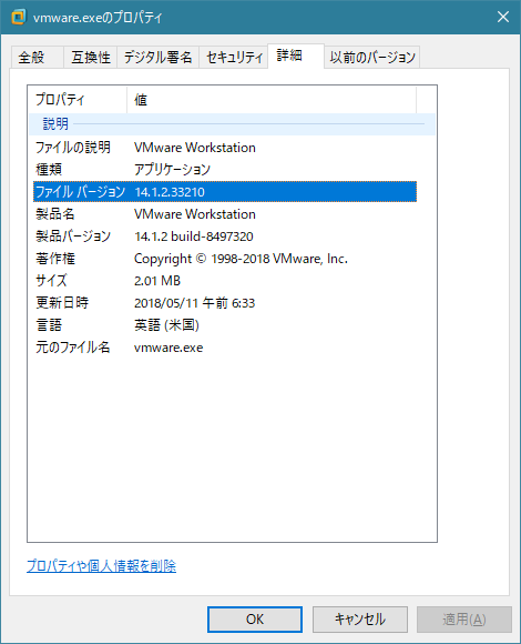 [2018.07.07]vmx86.sys version 14.1.2