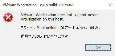 VMware Workstation does not support nested virtualization on this host