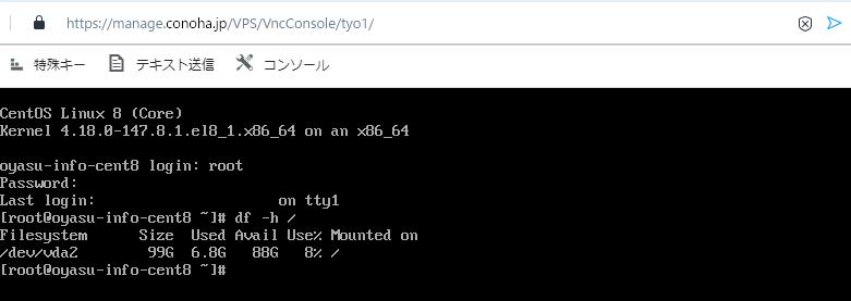 oyasu.info CentOS 8
