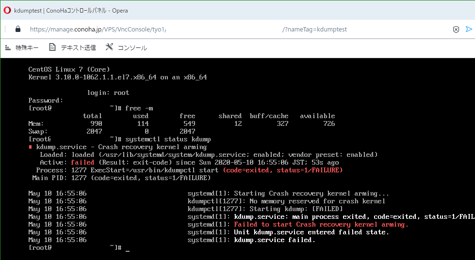 CentOS 7 1GB RAM kdump failed