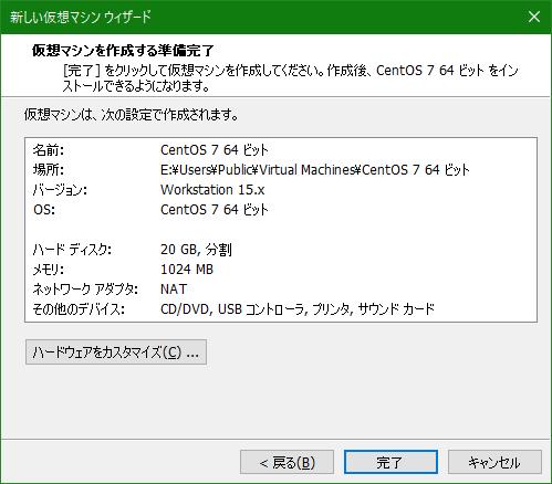 VMware wizard CentOS 7