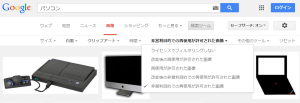 [H26.12.05]Google 画像検索
