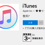 Microsoft Store 版 iTunes を利用してみた