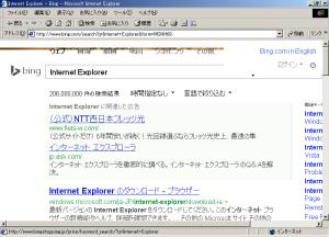 [H26.04.30]IE5.5表示例 Bing検索
