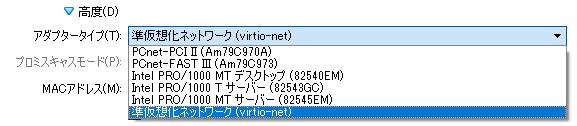 VirtualBox ネットワーク アダプタータイプ