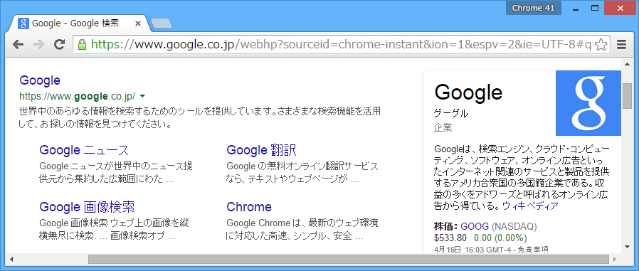 [H27.04.17]Chrome 41 デフォルトのフォント MS Pゴシック