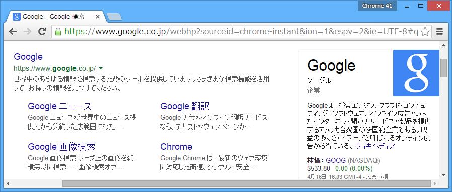 [H27.04.17]Chrome 41 デフォルトのフォント MS Pゴシック