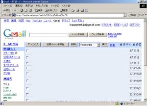 [H26.04.30]IE5.5表示例 Gmail
