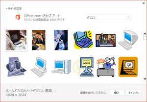 [H26.12.05]Office 2013 クリップアート検索
