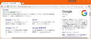 [H27.12.02] Chrome 46 デフォルトのフォント メイリオ