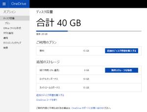 [H27.12.16] OneDrive 現在の容量