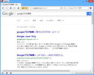 [H26.08.14]Googleブログ検索が出た