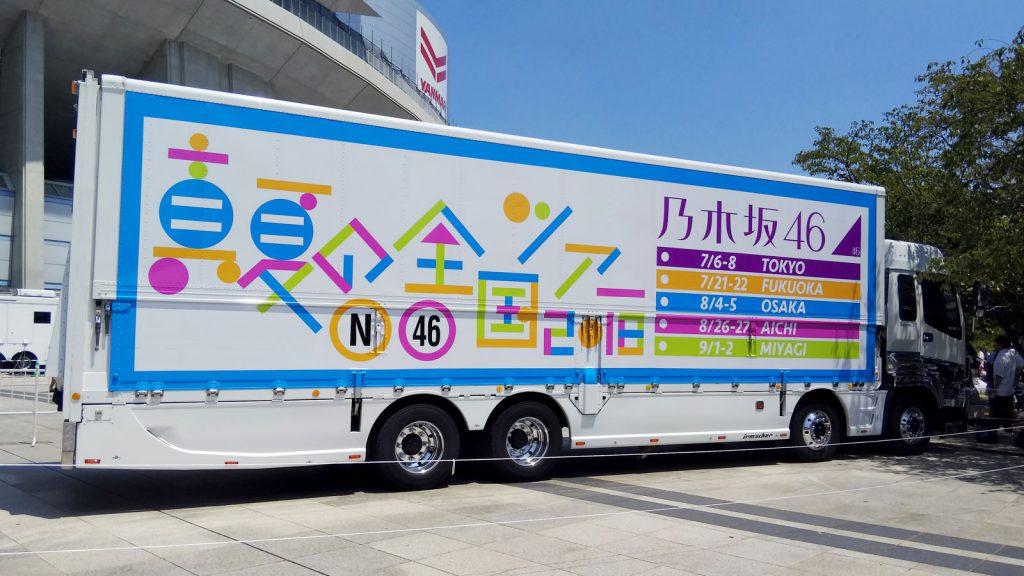乃木坂46 真夏の全国ツアー トラック