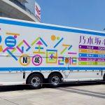 「乃木坂46 真夏の全国ツアー2018 大阪・ヤンマースタジアム長居公演」に参加しました(先月)
