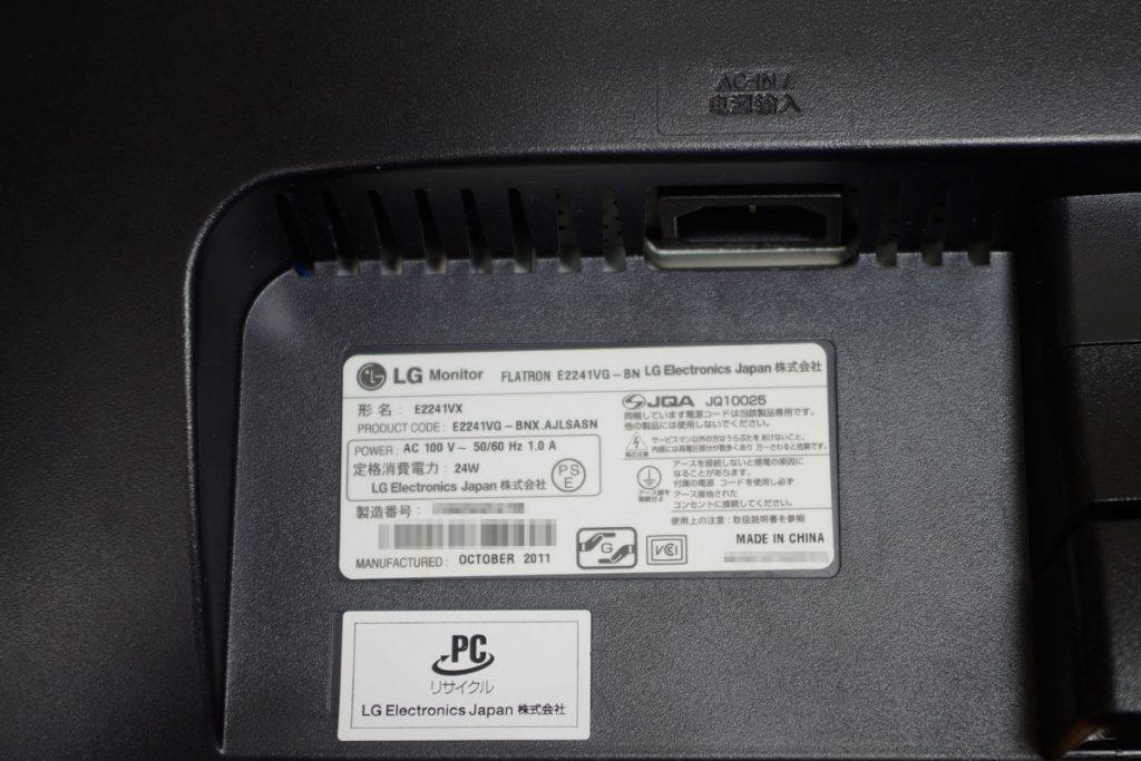 LG E2241VG リサイクルシール貼り付け後