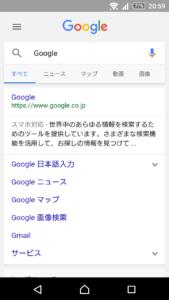 [H28.04.29] Android 版 Google 検索結果