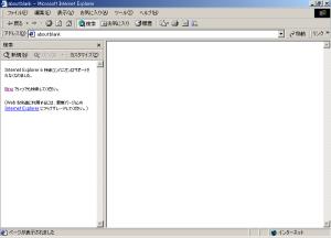 [H26.04.30]IE5.5表示例 検索コンパニオン