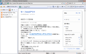 [H27.08.26]セーフandアウトonIE7(Vista)RSS