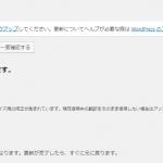 自動アップデート不具合が修正された WordPress 4.9.4 にアップデートしてみた