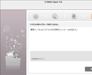 [H28.05.30] L-09C アップデート完了