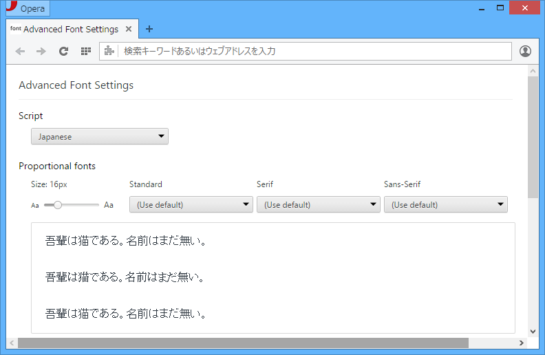 [H27.04.20]Opera 29 Advanced Font Settings Japanese Use defaultへ変更